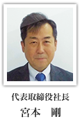 代表取締役社長 宮本剛